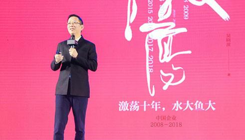 吴晓波:不确定时代的变革