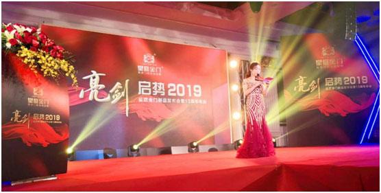 皇庭金门 2019荣耀新品全球启幕