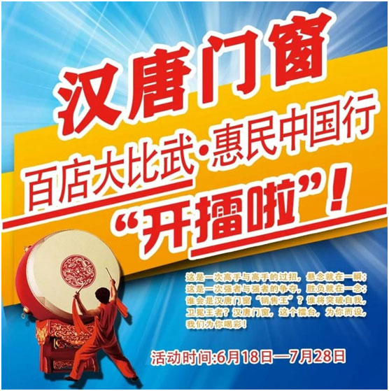 汉唐门窗:百店大比武•惠民中国行正式启动