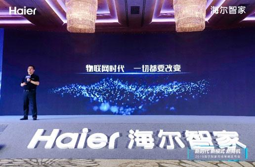 海尔李华刚:做5G时代大规模定制的探路者