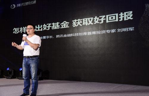 腾安基金董事长刘明军:定投基金并长期持有可获得好回报