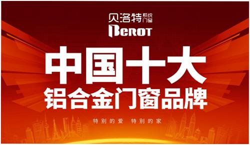 """""""中国十大品牌""""贝洛特门窗 缔造一门一窗的精致"""