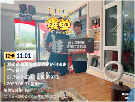 玺居安门窗湘潭易俗河店周年庆:极致用心 感恩回馈