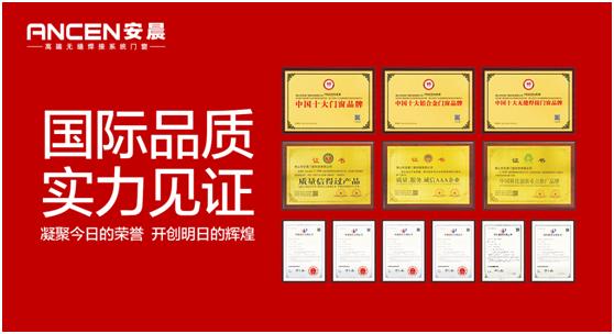 """喜讯!安晨高端无缝门窗入围""""中国科技创新新锐企业"""""""